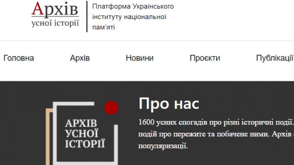 Онлайн-ресурс «Архів усної історії»