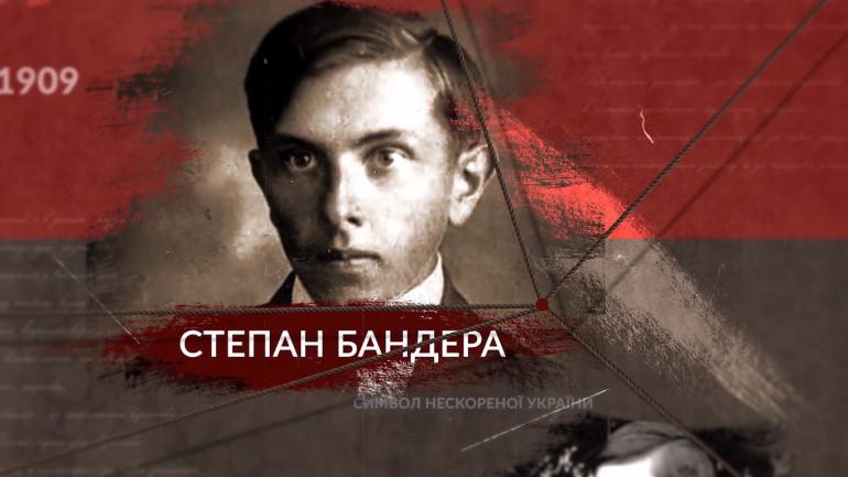 """""""Слава Україні!"""": До Дня захисника Інститут презентує відео про Бандеру"""