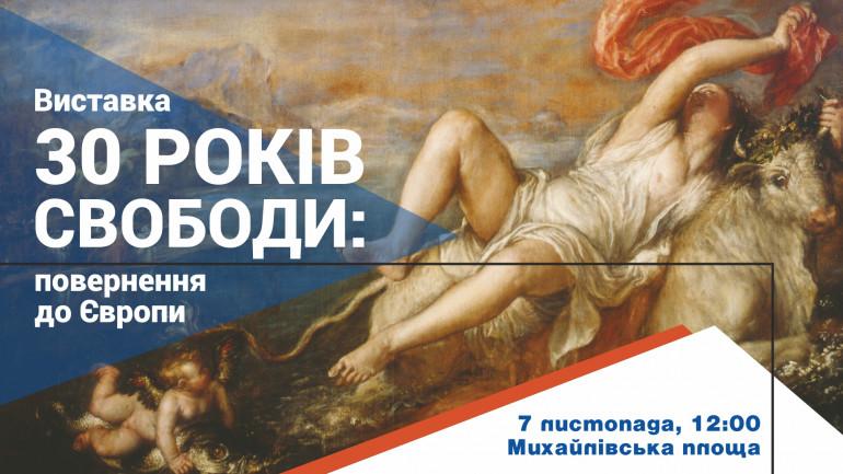 «30 років Свободи». У Києві відкриється виставка, присвячена європейським демократичним революціям кінця 1980-х років