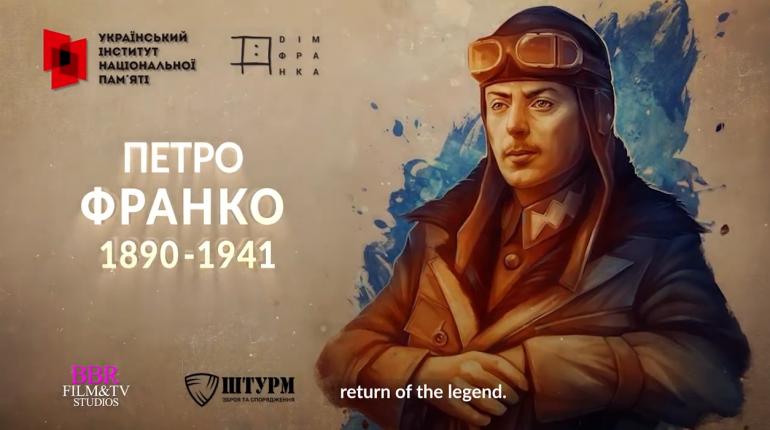 «Легенда, що повертається»: до 130-річчя з дня народження Петра Франка Інститут презентує відеоролик