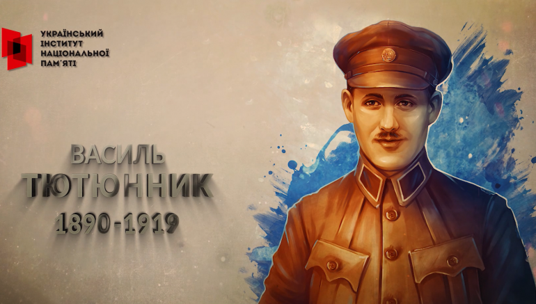 «Еліта українського війська»: до 130-річчя з дня народження Василя Тютюнника Інститут випустив новий відеоролик