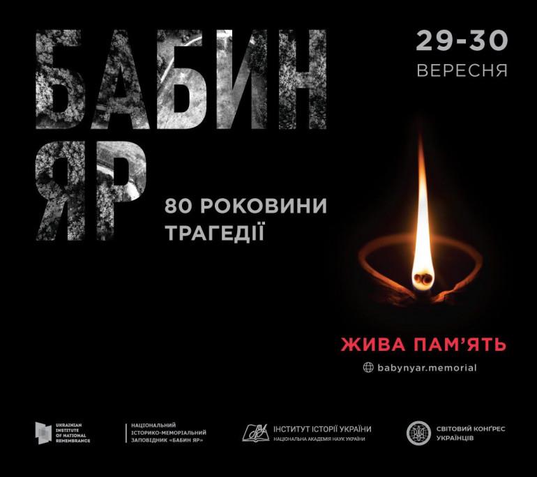 29-30 вересня до 80-х роковин трагедії Бабиного Яру відбудуться пам'ятні заходи (ОНОВЛЕНО)