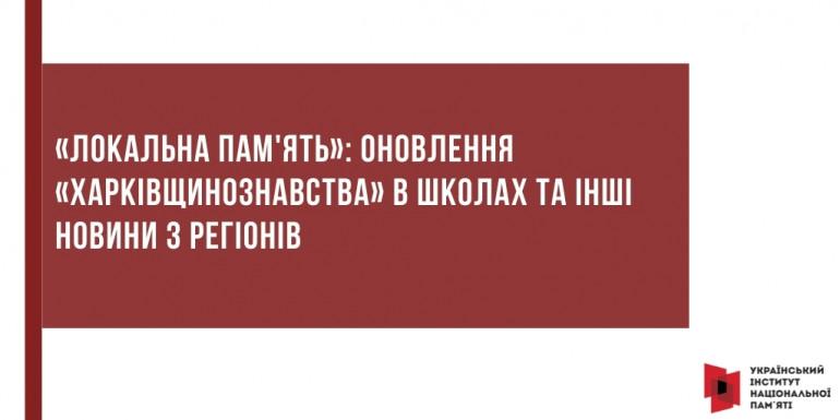 «Локальна пам'ять»: оновлення «Харківщинознавства» в школах та інші новини з регіонів