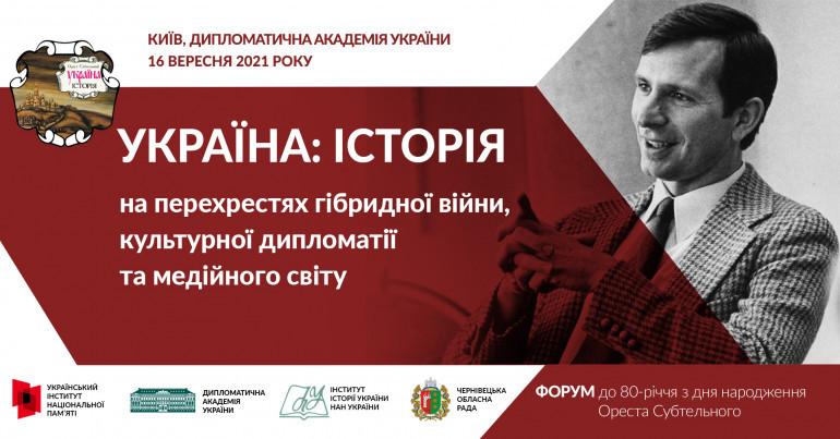 У Дипакадемії відбувся форум присвячений 80-річчю від дня народження Ореста Субтельного